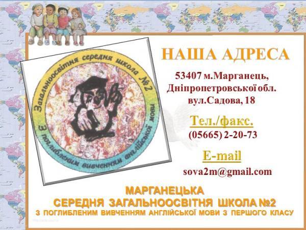 /Files/images/визитка школи.jpg